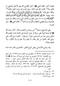 Siyassa-Charia-Ibn-Taymiyyah-page-106