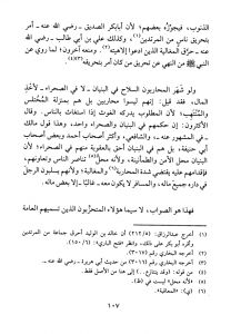 Siyassa-Charia-Ibn-Taymiyyah-page-107