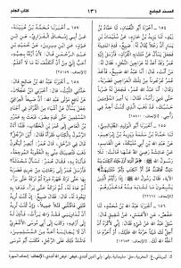 Sunnan-al-Darami-page-131