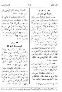 Sunnan-al-Darami-page-204 السنة قاضية على القرآن