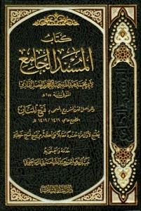 thumbnail of Sunnan-al-Darami