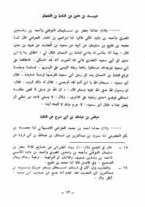 Tabarani-Vol-19-page-13