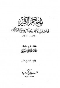 thumbnail of Tabarani-Vol-19