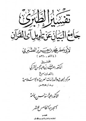 thumbnail of Tafsir-al-Tabari-vol-15