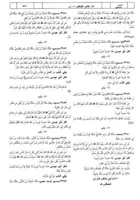 Thirmidi-page-576