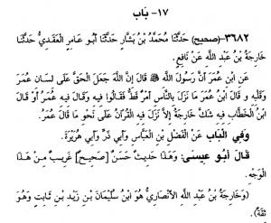 Thirmidi-page-576-zoom