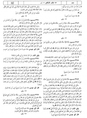 Thirmidi-page-577