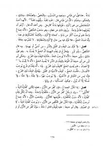 ibn-qodama-volume-5-page-168