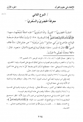 Omar devine le Coran