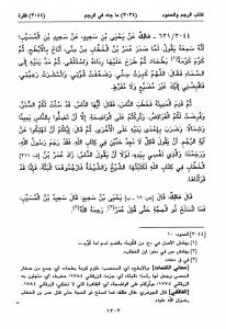 malik-1203-Omar-invente-un-verset