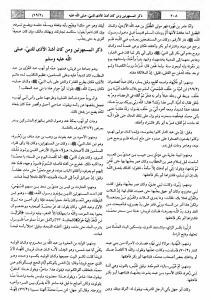 Omar ibn al-Khattab frappe les femmes