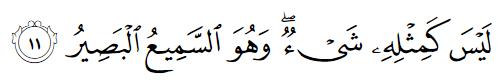 Coran soura 42 verset 11