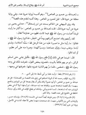 sira-albani-page-148