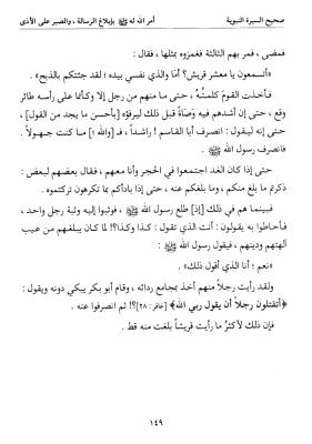 sira-albani-page-149