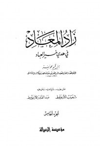 thumbnail of zaad-al-mi3ad