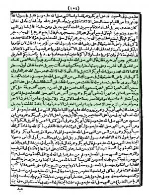 Abu-Bakr-Omar-soleil-g