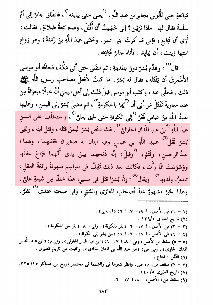 Ibn kathir bidaya wa nihaya