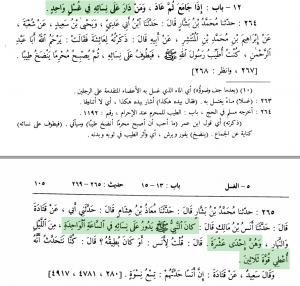 Boukhari-page-104-g
