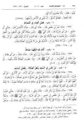 Boukhari-page-234