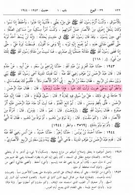 Boukhari-page-722-echangisme
