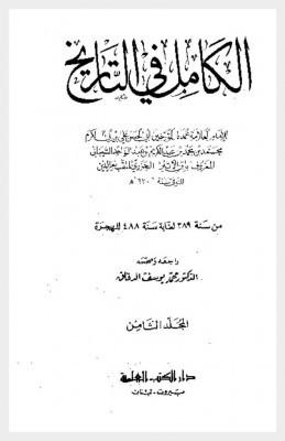 thumbnail of Ibn-Athir-Volume-8