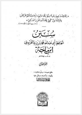 thumbnail of Ibn-Majja-Sunnan