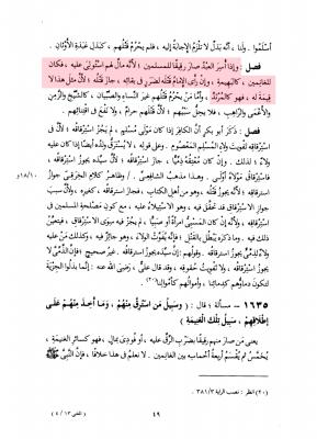 Ibn-Qodama-13-page49-esclavage-