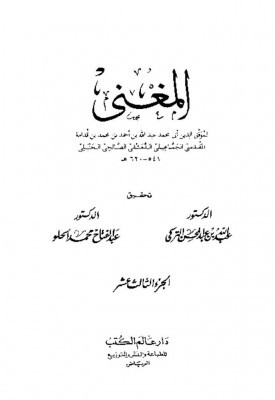 thumbnail of Ibn-Qodama-al-Moghni-volume-13-