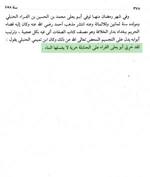 Ibn-al-Athir-Tajsim-Allah-page-378-g