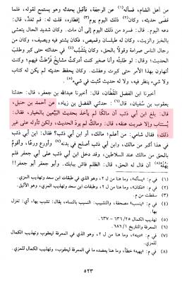 Imam-Malik-Takfir