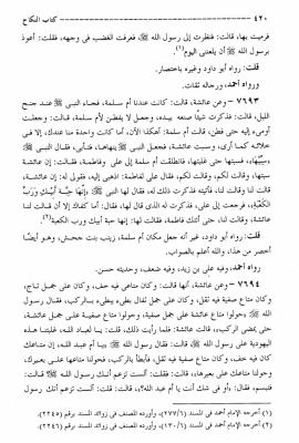 Majmaa-al-zawaiid-volume-4-page-420