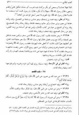 Majmaa-al-zawaiid-volume-4-page-421