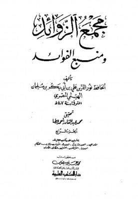 thumbnail of Majmaa-al-zawaiid-volume—4