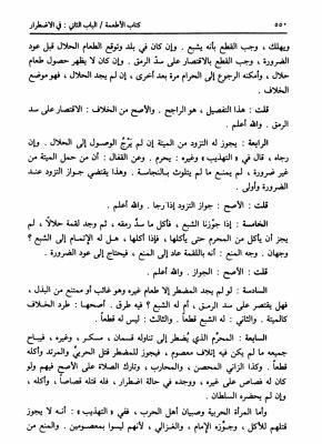 Rawdat-al-Talibine-volume-2-page-550-cannibalisme