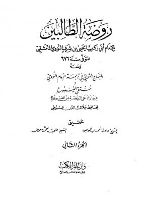 thumbnail of Rawdat-al-Talibine-volume-2