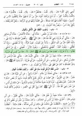 Sahih-Boukhari-page-2048-abu-hurayra-g