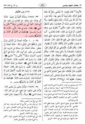 Sahih-Boukhari-page-834-butin-