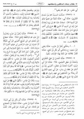 Sahih-Muslim-page-1281-Compagnons-Hypocrites