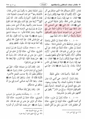 Sahih-Muslim-page-1282-Compagnons-Hypocrites
