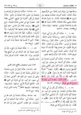 Sahih-Muslim-page-670-r