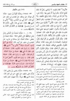 Sahih-Muslim-page-834-butin---