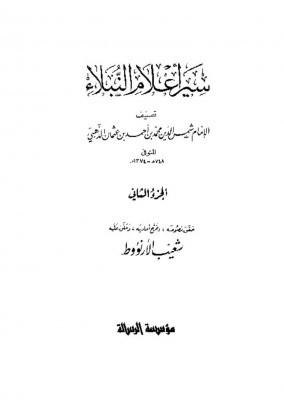 thumbnail of Siyar-al-Noubalaa-tome-2