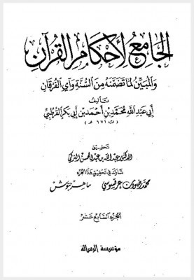 thumbnail of Tafsir-al-Qortobi-Volume-17