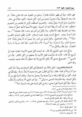 Cannibalisme Islam