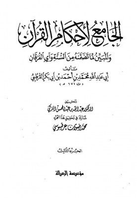 thumbnail of Tafsir-al-Qortobi-volume-3