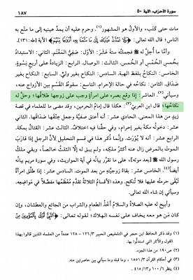 Tafsir-al-qortobi-page-187-g