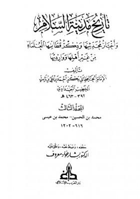 thumbnail of Tarikh-Baghdad-volume-3-