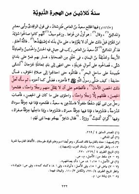 califat, massacre