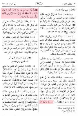 Sahih Muslim - Ibn Omar - Califat