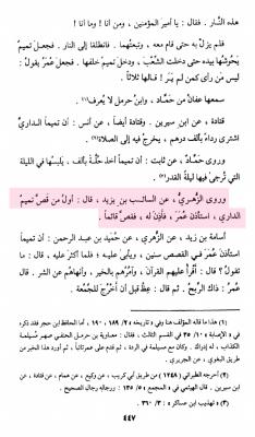 siyar-al-noubalaa-volume-2-page-447-Tamim-al-Daari-r